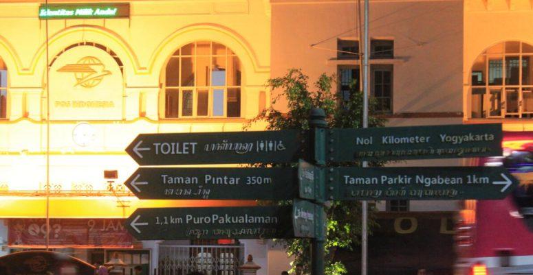 Bilingual signs in Yogyakarta , Indonesia