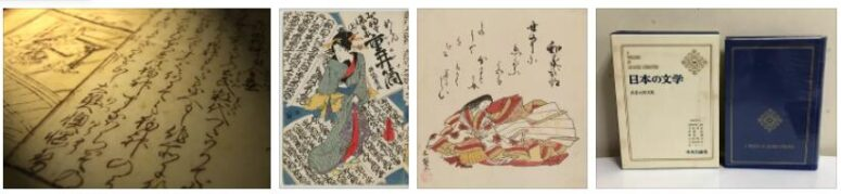 Japanese Literature 2